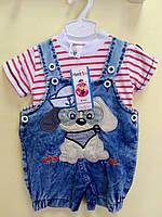 Летние костюмы для малышей (рост 68 - 74-80)