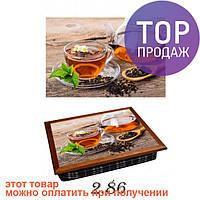 Поднос с подушкой крепкий чай / аксессуары для дома