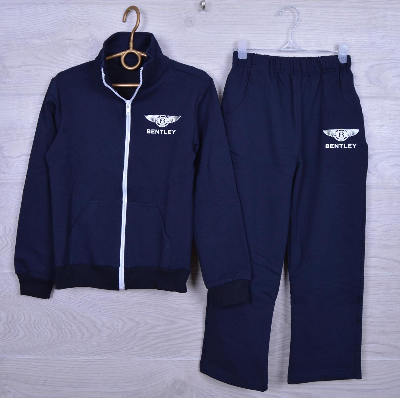 """Спортивный костюм подростковый """"BENTLEY"""" для мальчиков.116-140 см. Темно-синий. Оптом"""