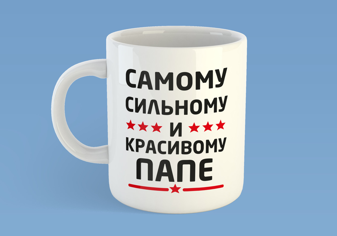 """Чашка """"Самому сильному и красивому папе"""""""