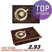 Поднос с подушкой Время кофе / аксессуары для дома