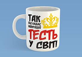 """Чашка """"Так виглядає найкращий тесть у світі"""""""