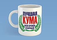 """Кружка """"Лучшая кума всех времен и народов"""""""