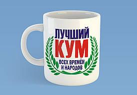 """Кружка """"Лучший кум всех времен и народов"""""""