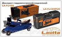 Домкрат гидравлический подкатного типа Lavita 2 т. (130-355 мм) LA FJ-03