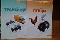 Наглядно-дидактическое пособие. Мир в картинках. Ассоциативные картинки о транспорте, птицах,цветах, ф