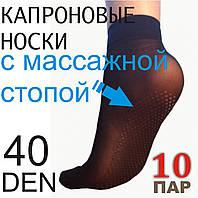 Носки женские капроновые с массажной стопой чёрные NK-277