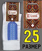 """Носки мужские демисезонные ТМ """"Класик"""" вышиванка 25 размер  белая NV-247"""