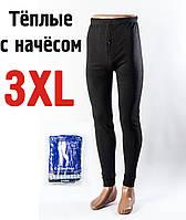 Мужские штаны-кальсоны подштанники с начёсом Vetta SENOVA Турция  3XL  МТ-1419