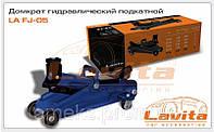 Домкрат гидравлический подкатного типа Lavita 3 т. (130-490 мм) LA FJ-05