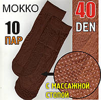 Носки женские капроновые с массажной стопой мокко NK-2740
