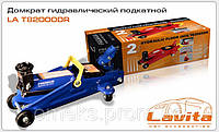 Домкрат гидравлический подкатного типа Lavita Premium 2 т. (130-340 мм) LA T82000DR