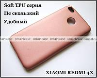 Персиковый матовый не скользкий Soft TPU чехол бампер для Xiaomi Redmi 4x