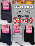 """Женские демисезонные носки """"СТИЛЬ ЛЮКС"""" Style Luxe 35-40 размер   NJD-02481"""