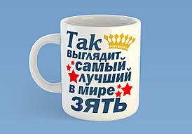 """Чашка """"Так выглядит самый лучший в мире зять"""""""