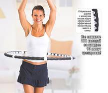Массажный обруч Хула-Хуп Massaging Hoop Exerciser Professional с магнитами, фото 3