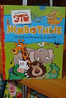 """Энциклопедия для детей. """"Познакомься это... животные"""""""