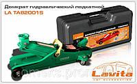 Домкрат гидравлический подкатного типа Lavita Premium 2 т. (80-330 мм) LA TA82001S
