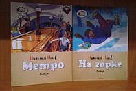 Книга. Рассказы для детей. Николай Носов