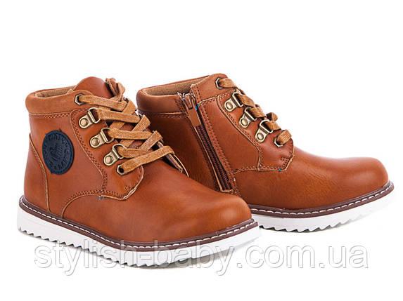 Детская обувь оптом. Детская демисезонная обувь бренда С.Луч для мальчиков (рр. с 32 по 37), фото 2
