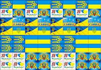 Наліпки у комплекті  Україна Км.-102