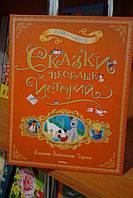 """Книга """"Сказки и веселые истории"""" Карел Чапек. Классное внеклассное чтение"""