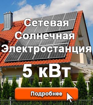 Сетевая солнечная станция  мощностью 5 кВт