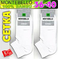 Носки женские с сеткой короткие ароматизированные  Montebello Турция    НЖЛ-100