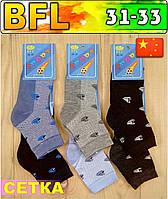 """Носки детские сетка  летние х/б """"BFL"""" 31-33р  НДЛ-131"""