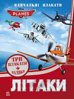 Disney. Учебные плакаты. Самолеты р