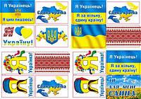 Наліпки у комплекті  Україна Км.-114