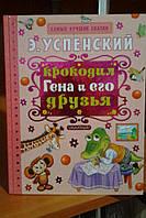 Крокодил Генна и его друзья. Самые лучшие сказки Э.Успенский.