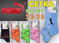 Носки женские с сеткой цветное ассорти Смалий PUMA 23-25р  НЖЛ-64
