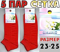 Носки женские с сеткой красные Смалий  23-25р  НЖЛ-83