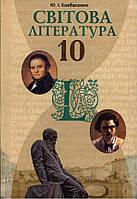 Світова література (рівень стандарту), 10 клас, Ковбасенко Ю.І