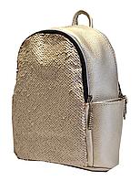 Рюкзак маленький золотистый девчачий модный с пайетками
