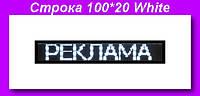 Бег. строка 100*20 White внутренняя,Светодиодная водонепроницаемая бегущая строка 100*20 White!Опт