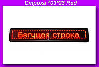 Бег. строка 103*23 Red уличная,Уличная бегущая строка