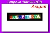 Бег. строка 100*20 RGB внутренняя,Цветная бегущая строка!Акция