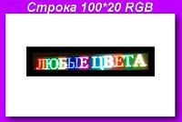 Бег. строка 100*20 RGB внутренняя,Цветная бегущая строка