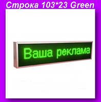 Бег. строка 103*23 Green уличная,Уличная строка зеленая!Опт