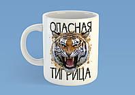 "Чашка ""Опасная тигрица"""