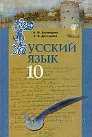 Русский язык,10 класс, Баландина Н.Ф. Дегтярёва К.В