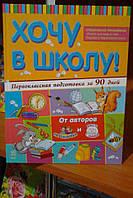 """Книга """"Хочу в школу"""". Первоклассная подготовка за 90 дней."""