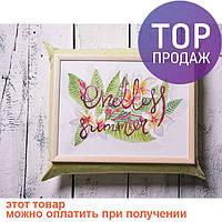 Поднос с подушкой Бесконечное лето / аксессуары для дома