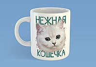 """Чашка """"Нежная кошечка"""""""