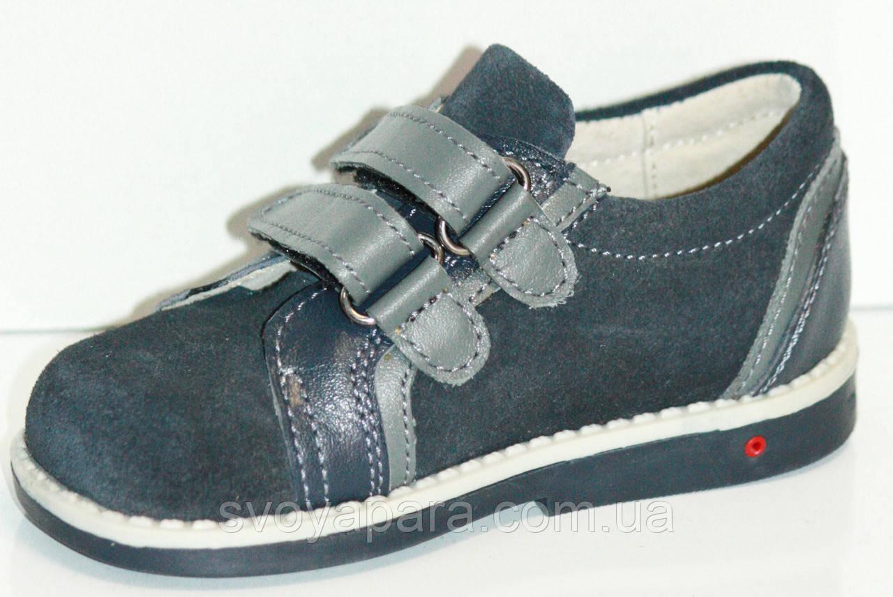 Кроссовки подростковые для мальчика синего цвета замшевые на термополиэстеровой подошве