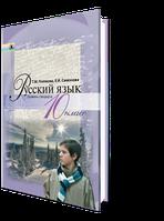 Русский язык, 10 класс, Полякова Т.М, Самонова Е.И
