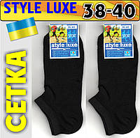 Носки женские с сеткой Style Luxe Стиль Люкс спорт  Украина чёрные НЖЛ-102