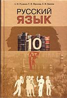 Русский язык, 10 класс, Рудяков А.Н, Фролова Т.Я, Маркина М.Г
